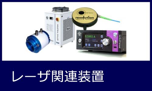 レーザー関連装置